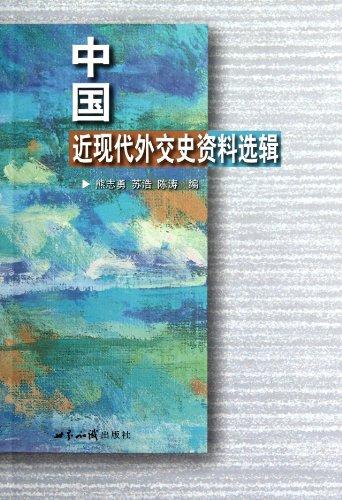 Near the modern diplomatic history data selections(Chinese Edition): XIONG ZHI YONG. DENG