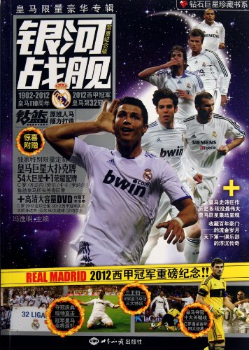 Galacticos(Chinese Edition): FENG YI MING