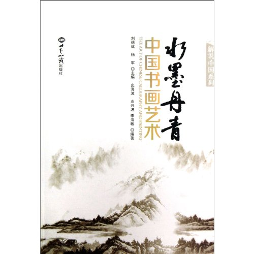 The genuine book] Ink Danqing - Chinese: SHI HAI BO