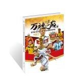 Summit of gods: 2014 World Cup champion: FENG YI MING