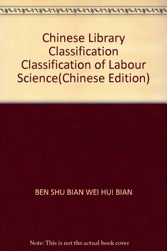 Chinese Library Classification Classification of Labour Science(Chinese Edition): BEN SHU BIAN WEI ...
