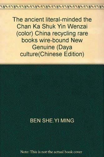 The Chinese recycling rare books of the ancient circuitous the Chan Ka Shuk Yin Wenzai (8 open ...