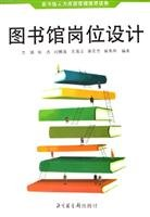 Library position design(Chinese Edition): SHEN SA . (DENG) BIAN ZHU