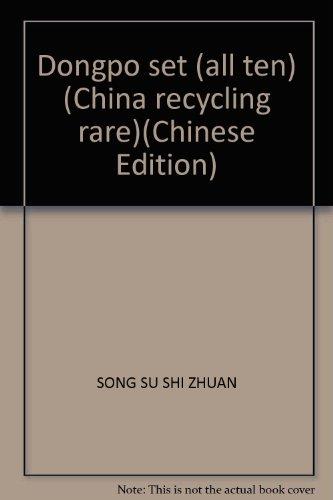 Dongpo set (all ten) (China recycling rare)(Chinese Edition): SONG SU SHI ZHUAN