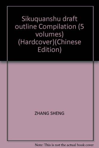 Abstract artwork designed Sikuquanshu deposit - (all five )(Chinese Edition): ZHANG SHENG