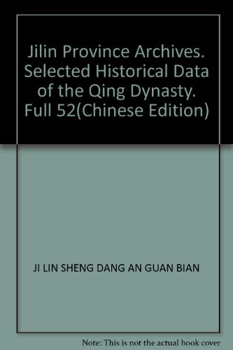 Jilin Province Archives. Selected Historical Data of the Qing Dynasty. Full 52(Chinese Edition): JI...