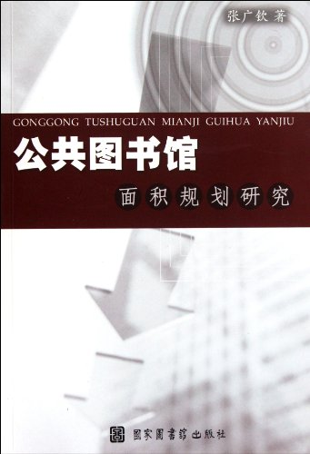 Area Planning Study Public Library(Chinese Edition): ZHANG GUANG QIN