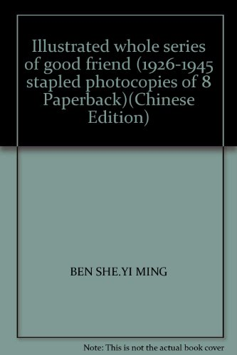 9787501346899: Illustrated whole series of good friend (1926-1945 stapled photocopies of 8 Paperback)(Chinese Edition)