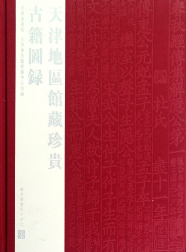 Tianjin area collection of precious ancient books illustrated catalog (fine)(Chinese Edition): TIAN...