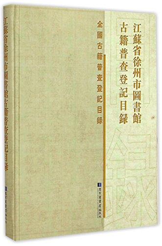 Xuzhou City. Jiangsu Province Library Ancient census catalog(Chinese Edition): BEN SHU BIAN WEI HUI