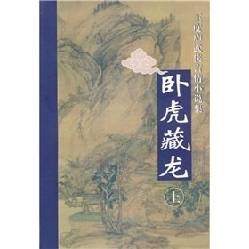 9787501419814: Crouching Tiger Hidden Dragon (Set 2 Volumes) (Hardcover)