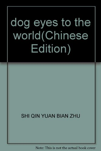 dog eyes to the world(Chinese Edition): SHI QIN YUAN BIAN ZHU