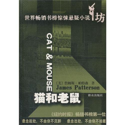 9787501440580: Cat and rat(bestseller placard in the world terrible suspense novel book shop) (Chinese edidion) Pinyin: mao he lao shu ( shi jie chang xiao shu bang jing song xuan yi xiao shuo shu fang )