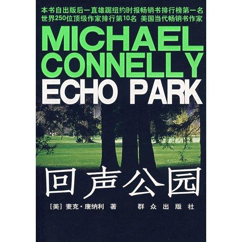 Echo Park: MEI ) KANG