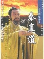 Qin straight(Chinese Edition): LIN HAI OU