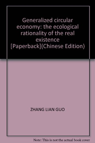Generalized circular economy: the ecological rationality of the real existence [Paperback](Chinese ...
