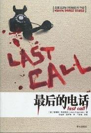 last call(Chinese Edition): MEI)GE RUI PAN