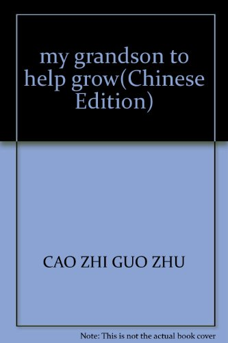 my grandson to help grow(Chinese Edition): CAO ZHI GUO ZHU