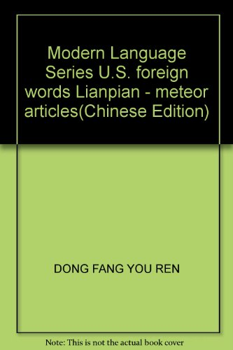 Modern Language Series U.S. foreign words Lianpian - meteor articles(Chinese Edition): DONG FANG ...