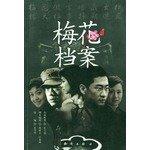 Plum File (Chinese Edition): ZHANG BAO RUI
