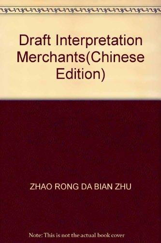 Draft Interpretation Merchants(Chinese Edition): ZHAO RONG DA BIAN ZHU