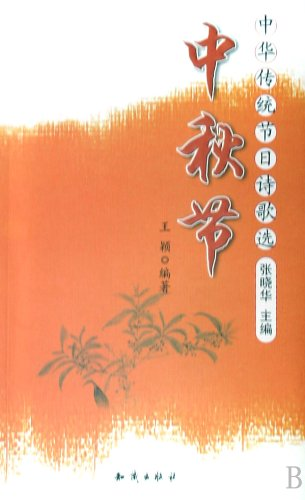 Book a genuine traditional Chinese festivals Garland - Mid-Autumn Festival(Chinese Edition): BEN ...