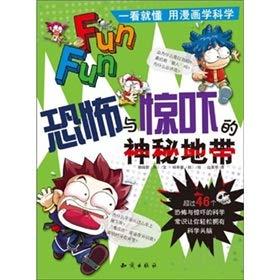 Book a genuine mystery comic strip terror: HAN ) GUO