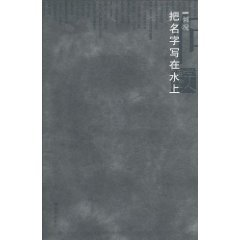 Scholar Essay ) put their names written in the Water(Chinese Edition): HE KUANG