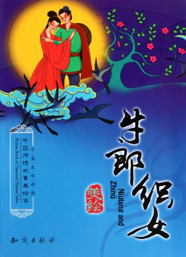 9787501563586: The Legend of Love- Painting Book of Chinese Traditional Stroies- Chinese-English Bilingual Version (Chinese Edition)