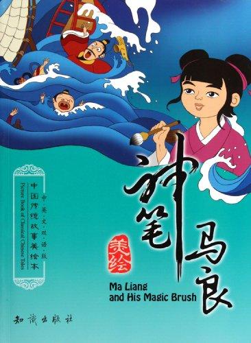 Magic Pen Ma Liang (Chinese and English bilingual edition)(Chinese Edition): GAO YU