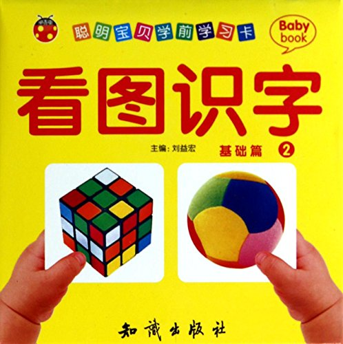 9787501577224: Pre-school learning card smart baby: flashcards (two)(Chinese Edition)