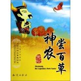 9787501579211: Traditional Chinese story picture books: Shen Nong tasted a hundred herbs (bilingual edition)(Chinese Edition)