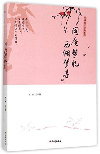 9787501584475: 陶庵梦忆西湖梦寻/古典散文小品丛书