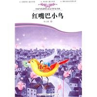 9787501602858: red mouth bird(Chinese Edition)
