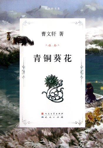 9787501605071: Bronze Sunflower (Chinese Edition)