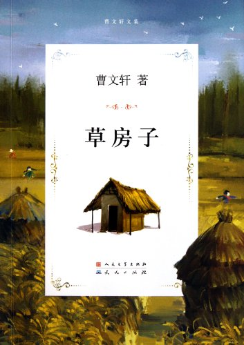9787501605095: Straw House (Chinese Edition)