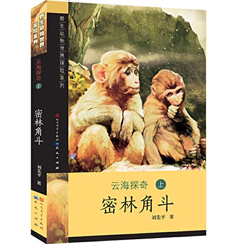 Wildlife World Adventure Series: the Yunhai exploring jungle Wrestling (Vol.1)(Chinese Edition): ...