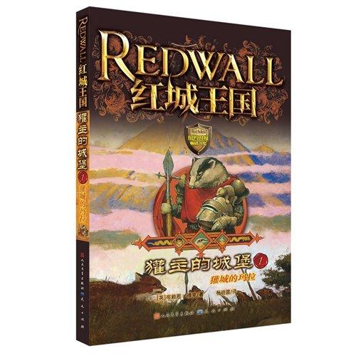 Redwall-Slamandastron- 1 (Chinese Edition): Jacques
