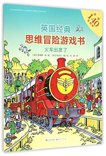 9787501610839: 火车出发了/英国经典思维冒险游戏书
