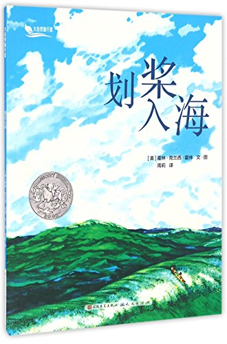 9787501611645: Paddle-to-the-Sea (Chinese Edition)