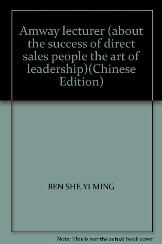 Amway lecturer (about the success of direct sales people the art of leadership)(Chinese Edition)(...