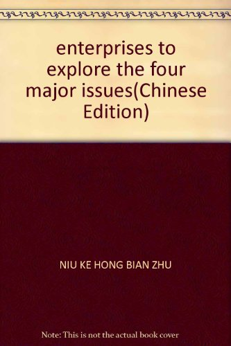enterprises to explore the four major issues(Chinese Edition): NIU KE HONG BIAN ZHU