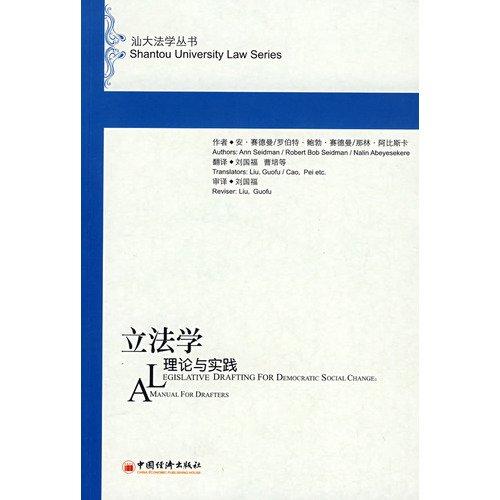 9787501772551: Legislative Drafting for Democratic Social Change: A Manual fo Krafters