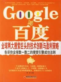 9787501777754: Google with Baidu: two global search giant s strategy of technical innovation and profit