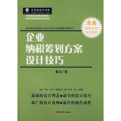 9787501782758: corporate tax planning program design skills