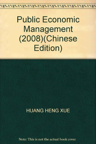 Public Economic Management (2008)(Chinese Edition): HUANG HENG XUE