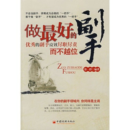 9787501785599: deputy to do the best(Chinese Edition)