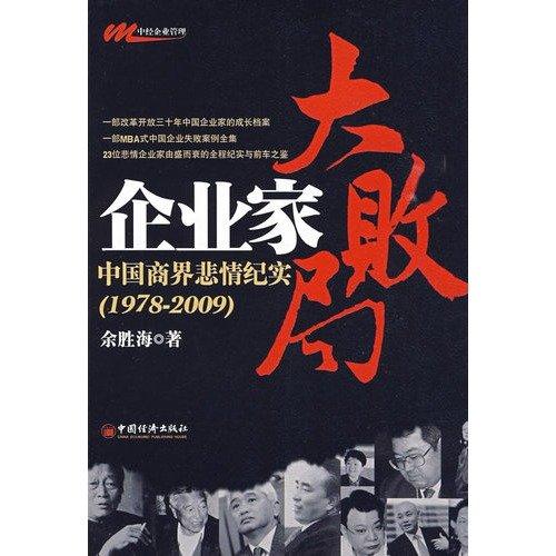 9787501792948: entrepreneurs Da Baiju: China Business tragic documentary (1978-2009)