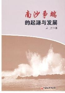 9787501793655: Origin and Development of the Dispute of Nansha Islands (Chinese Edition)