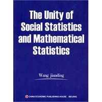 9787501796922: The Unity of Social Statistics and Mathematical Statistics